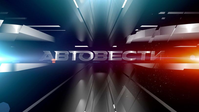 АвтоВести: ТВ-версия. Выпуск 249