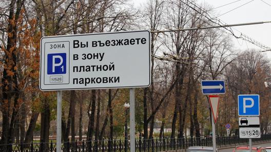Платного заезда вгорода Подмосковья небудет