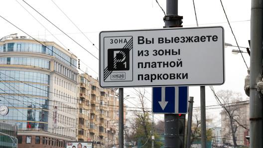 В российской столице  закончил  работу сервис оплаты парковки соскидкой