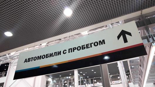 В России появится база данных для автомобилей с пробегом