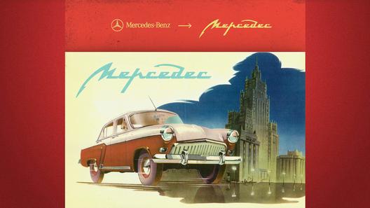 Русский дизайнер показал, каким мог бы стать Mercedes-Benz, рожденный в СССР