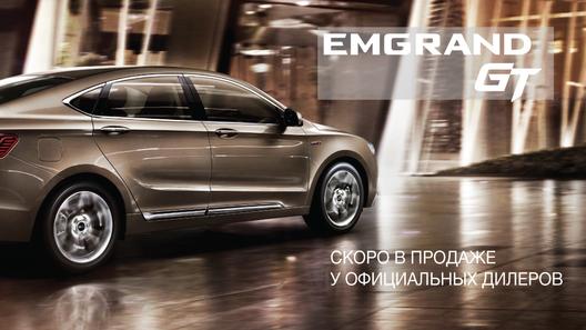 Geely будет торговать в РФ новый седан