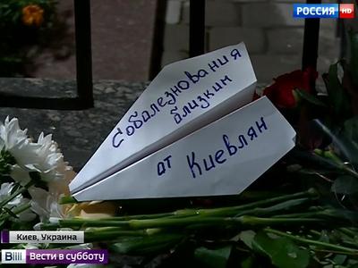 Киевляне несут цветы к российскому посольству в знак скорби по жертвам крушения А321