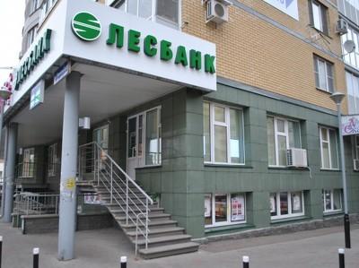 """Дыра в балансе """"Лесбанка"""" составила 2 миллиарда рублей"""