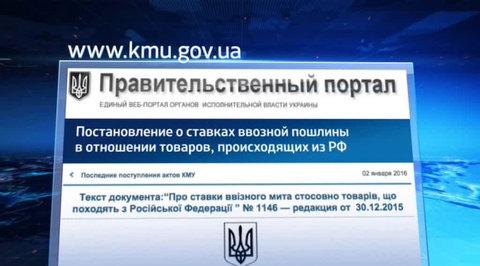 Украина год не сможет свободно торговать с Россией