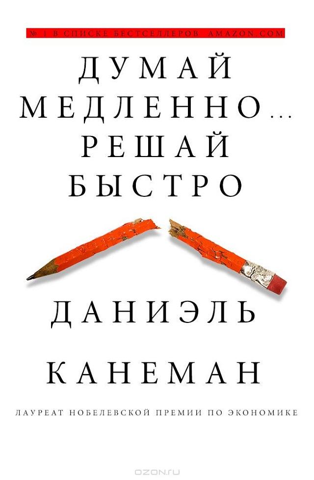 Д. Канеман. Думай медленно... Решай быстро (Издательство АСТ).