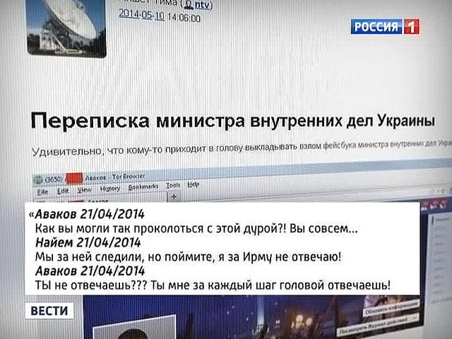 Об этом свидетельствует личная переписка министра, которую он вел на Facebo