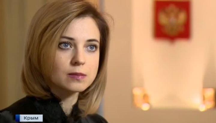 Наталья Поклонская стала генералом