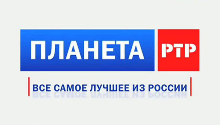 ртр по: