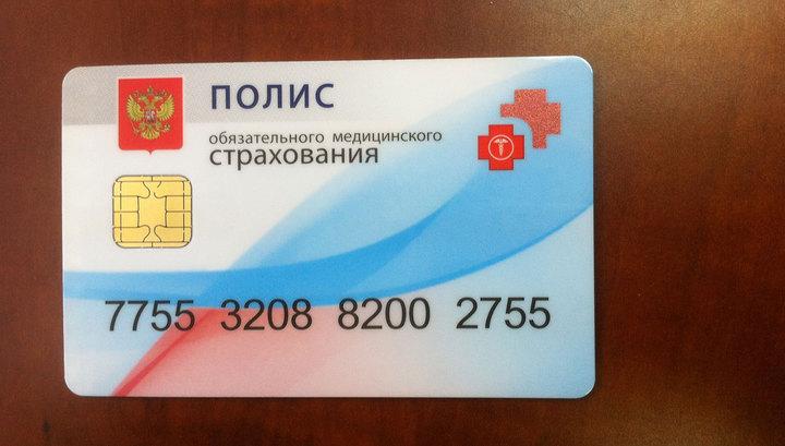 Страховка с чипом: как поменять бумажные полисы ОМС
