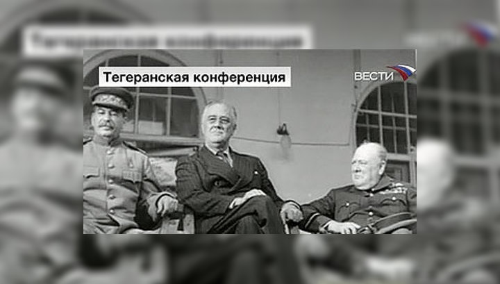 тегеранская конференция 1943 года: