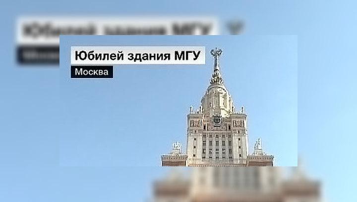 Зданию МГУ на Воробьевых горах