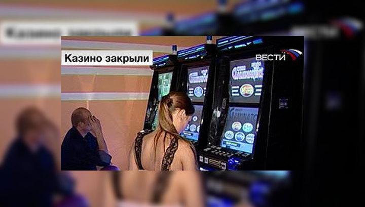 zakrili-kazino-v-rossii
