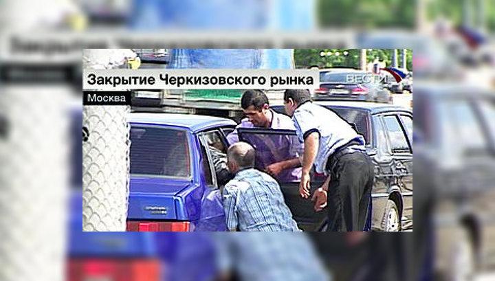 На Черкизовском рынке опечатан