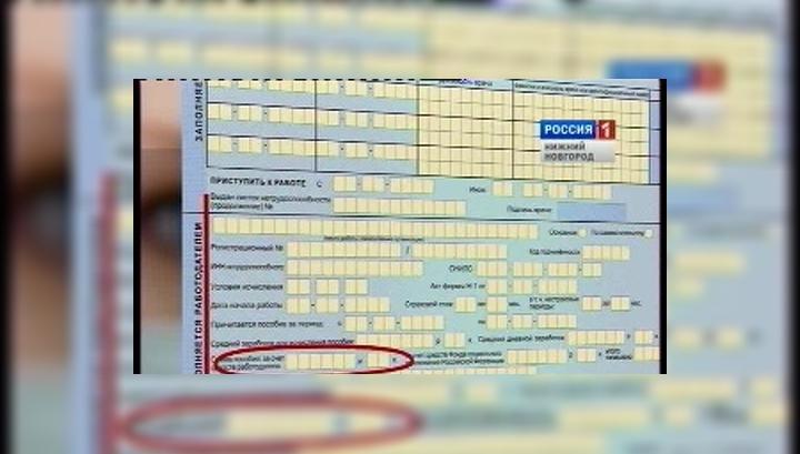 оплаты больничных листов