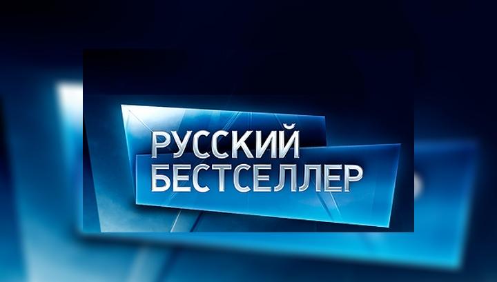 Русский Бестселлер Телепрограмма на сегодня и на
