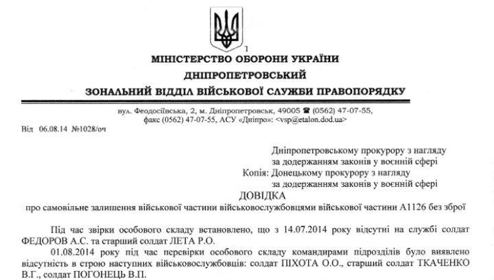 Числе дезертиров из украинской армии