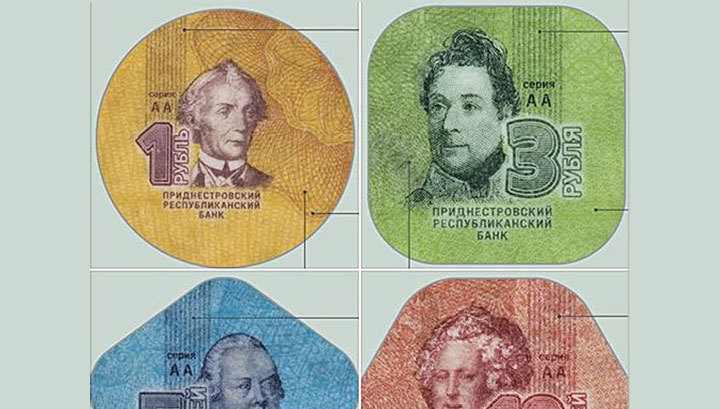монеты приднестровья приднестровский банк