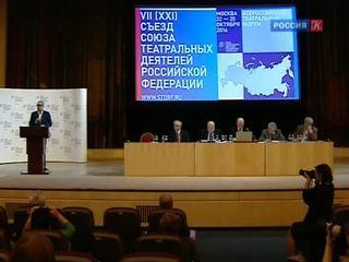 Новости культуры. Эфир от 24.10.2016 (15:00)