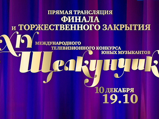 Телевизионный конкурс щелкунчик эмблема
