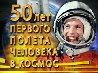 Концерт ко дню космонавтики