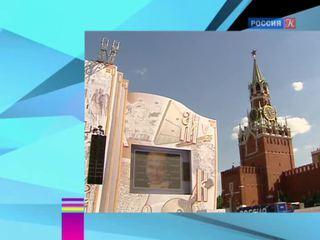 Новости культуры. Эфир от 23.05.2014 (19:00)