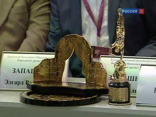 Новости культуры. Эфир от 10.09.2014 (15:00)