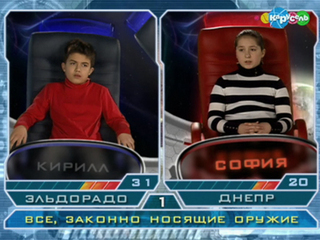 Звездная команда.