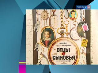 Новости культуры. Эфир от 31.10.2014 (15:00)