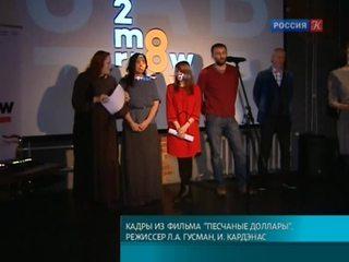 Новости культуры. Эфир от 26.01.2015 (15:00)