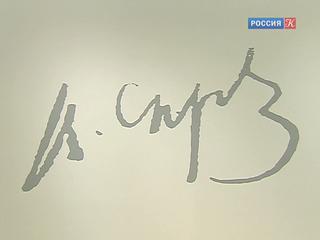Новости культуры. Эфир от 06.10.2015 (23:30)
