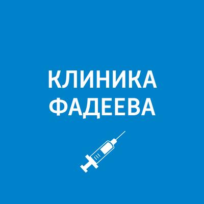 Клиника Фадеева