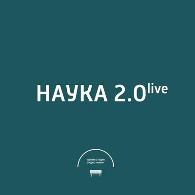 Наука 2.0 Live
