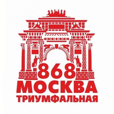 Москва празднует 868-летие