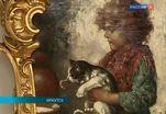 Иркутский художественный музей выставил редкие полотна