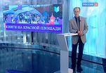 Эфир от 04.06.2016 (17:00)