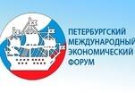 В Петербурге начал работу XX Международный экономический форум