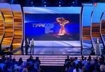 Премией ТЭФИ награждены лучшие программы дневного эфира