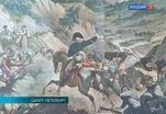 Герои Швейцарского похода – им посвящена выставка в Мемориальном музее Суворова