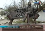 На малой родине Анатолия Папанова установлен памятник актеру