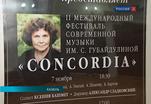 Фестиваль современной музыки имени Софии Губайдулиной