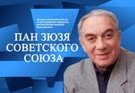 Сегодня исполняется 80 лет со дня рождения Зиновия Высоковского