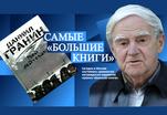 Эфир от 28.11.2012 (10:00)