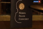 Кульминация Нобелевских торжеств