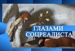 Библия глазами Гелия Коржева