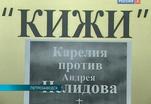 Эфир от 28.01.2013 (19:30)