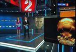 Эфир от 12.02.2013