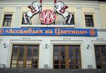Власти Москвы установили для Цирка Никулина льготную ставку аренды здания