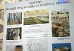 Археологическая выставка в