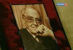 В Москве простились с Сигурдом Шмидтом